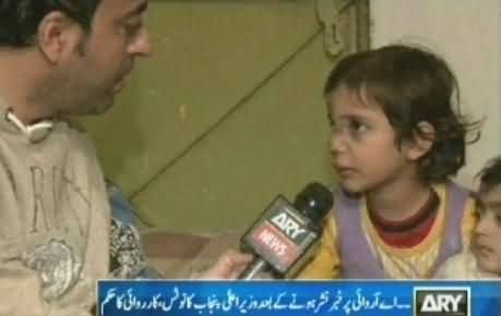 School Principal Tortured 7 Years Old Girl in Lahore And Sent Her to Hospital