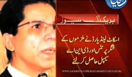 Scotland Yard Interrogates Two Accused of Imran Farooq Murder Case in Islamabad