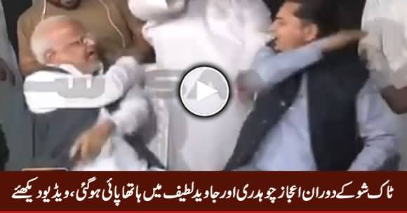 Scuffle Between PTI's Ijaz Chaudhry & PMLN's Javed Latif in Live Show