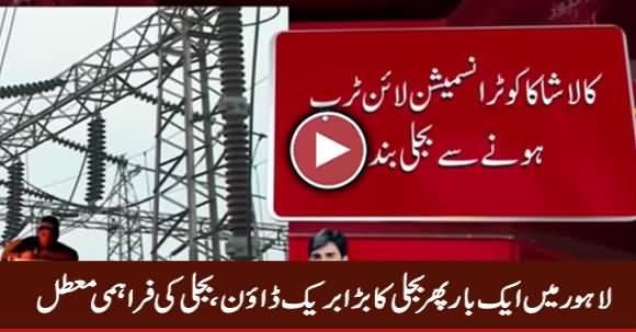 Second Major Power Breakdown Hits Punjab Specially Lahore in Ramzan