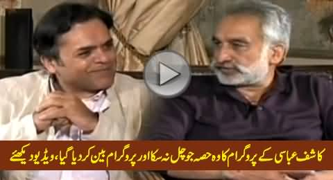 Off The Record REPEAT (Banned Part of Zulfiqar Mirza Interview) – 25th February 2015