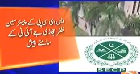 SECP Chairperson Presents Chaudhry Sugar Mills Report Before JIT