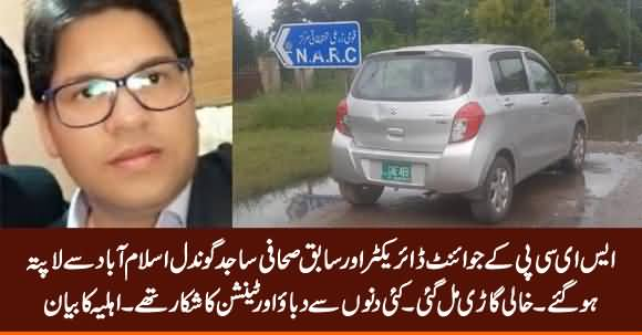 SECP Joint Director & Former Journalist Sajid Gondal Went Missing From Islamabad