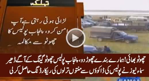 Secret Negotiations of Punjab Police With Chottu Gang - Samaa News Leaks Audio Recording