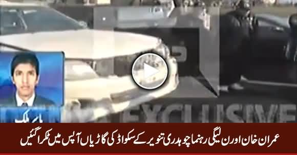 Security Squad Cars of Imran Khan And Senator Ch Tanveer Collided in Islamabad