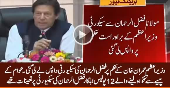 Security Withdrawn From Fazal ur Rehman on The Direct Orders of PM Imran Khan