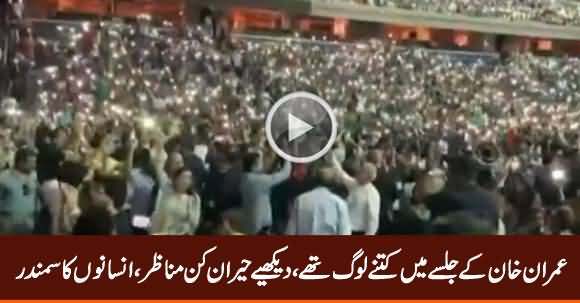 See Amazing Crowd Present At Capital Arena One (America) In Imran Khan's Jalsa