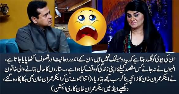 See Anchor Imran Khan's Reaction While Listening His