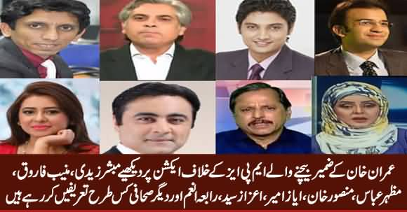 See How All Journalists Praising Imran Khan for Kicking Out MPAs Who Sold Their Votes