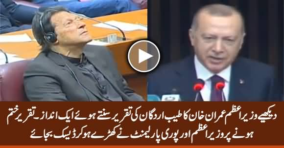 See How Attentively PM Imran Khan Listening Tayyip Erdogan's Speech