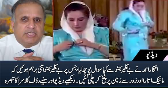 See How Benazir Bhutto Got Angry on Iftikhar Ahmad's Question And Left The Interview