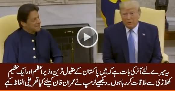 See How Donald Trump Praising Imran Khan In Front of Him