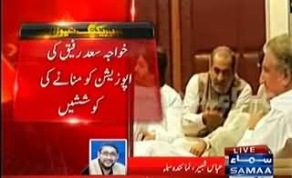 See How Khawaja Saad Raffique Trying to Woo PTI MNAs to End Their Boycott