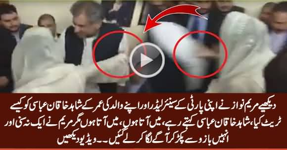 See How Maryam Nawaz Treated Her Senior Party Leader Shahid Khaqan Abbasi
