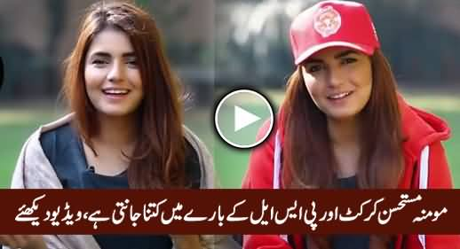 See How Much Momina Mustehsan Knows About Cricket And Her PSL Team ISLU