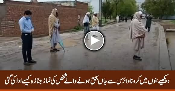 See How People Offered Namaz e Janaza of Corona Victim in Bannu