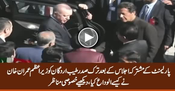 See How PM Imran Khan Sees Off Tayyip Erdogan After Joint Session of Parliament