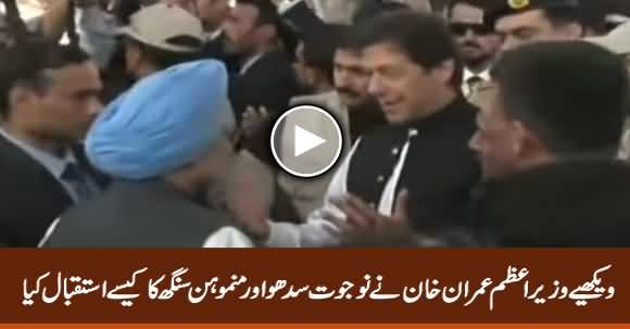 See How PM Imran Khan Welcomes Manmohan Singh And Navjot Singh Sidhu