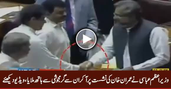 See How PM Shahid Khaqan Abbasi Shakes Hand With Imran Khan in Assembly