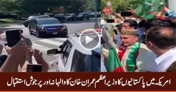 See How Warmly Pakistanis Welcome PM Imran Khan in Washington DC, America