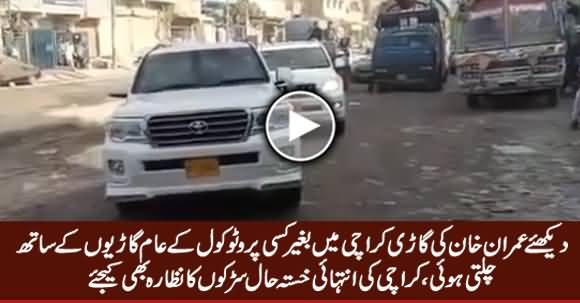 See Imran Khan's Protocol And Roads In Karachi, Unbelievable