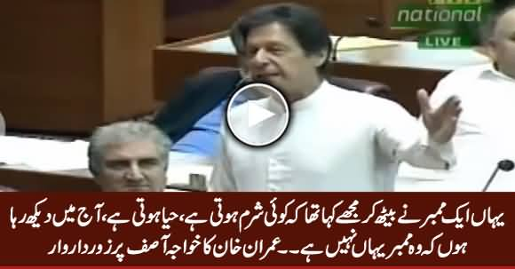 See Imran Khan's Taunt on Khawaja Asif in National Assembly