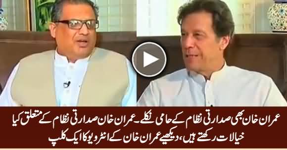 See Imran Khan's Views About Presidential System, A Clip From Imran Khan's Interview