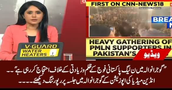 See Indian Media's Reporting on PMLN's Jalsa At Gujranwala