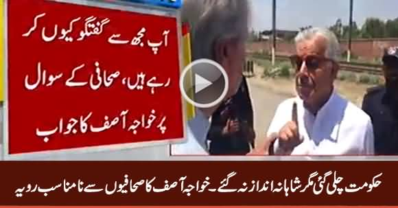 See Khawaja Asif's Rude Attitude With Journalists