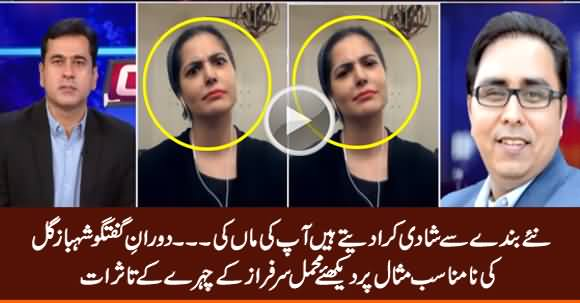 See Mehmal Sarfaraz's Face Expressions on Shahbaz Gill's Indecent Example