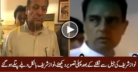 See Nawaz Sharif's First Footage After Releasing From Jail on Parole
