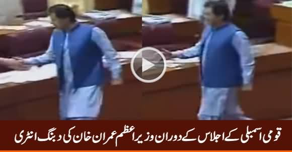 See PM Imran Khan's Dabang Entry in National Assembly During Session