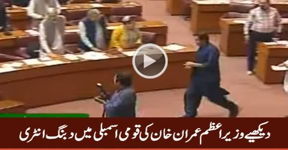 See PM Imran Khan's Dabang Entry In National Assembly