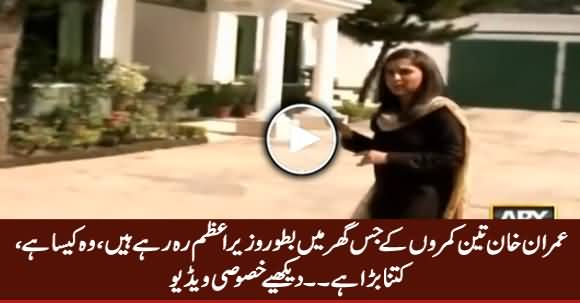 See PM Imran Khan's Three Room Official Residence, Maria Memon Showing Exterior