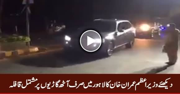 See Prime Minister Imran Khan's Protocol In Lahore, Only Eight Vehicles