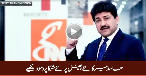 See Promo Of Hamid Mir's New Show on New Channel