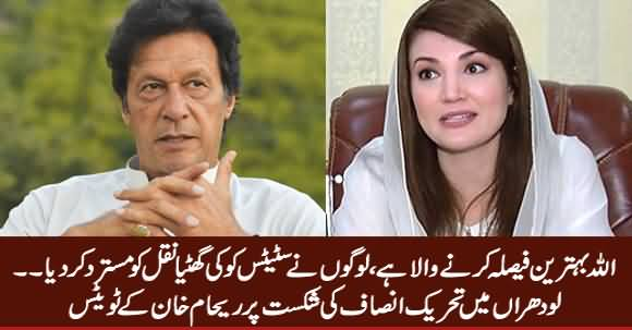 See Reham Khan's Tweets on PTI's Defeat in NA-154 By-Election