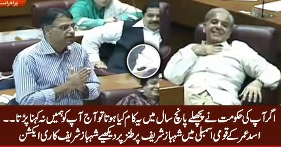 See Shahbaz Sharif's Reaction on Asad Umar's Taunt in National Assembly