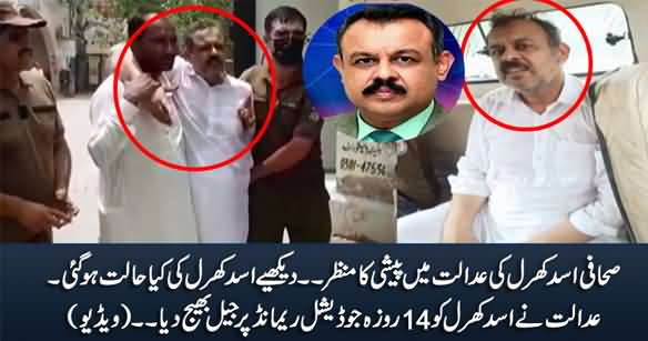 See The Condition of Journalist Asad Kharal in Police Custody, Court Sent Him Jail on 14-Day Remand