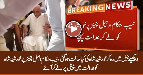 See The Condition of Khursheed Shah, NAB Team Brings Him on Wheel Chair