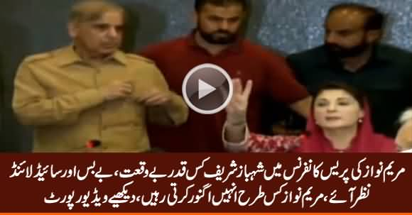 See The Condition of Shehbaz Sharif During Maryam Nawaz Press Conference