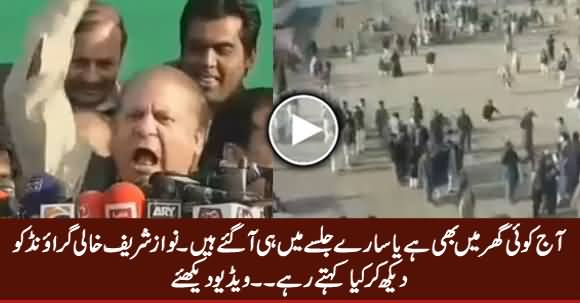 See The Crowd At Ground And Listen Nawaz Sharif's Claim