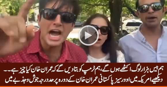 See The Excitement of Overseas Pakistanis on Imran Khan's Arrival To US