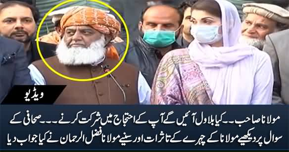 See The Face Expression of Maulana Fazlur Rehman When Journalist Ask Will Bilawal Join Your Protest?