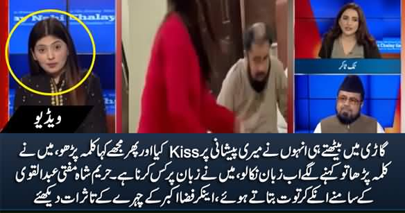 See The Face Expressions of Anchor Fiza Akbar When Hareem Shah Tells What Mufti Qavi Did With Her