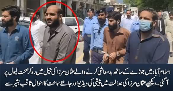 See The Health of Usman Mirza After Spending Few Months in Jail, Saqib Bashir Shares Details of Case Hearing