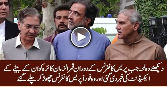 See The Moment When Qamar Zaman Kaira Was Informed About His Son's Accident