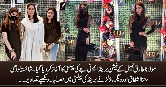 See The Pictures of MTJ's (Maulana Tariq Jameel's Brand) Publicity Event