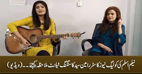 See The Singing Talent of Neelam Aslam's Colleague Rameen Syed