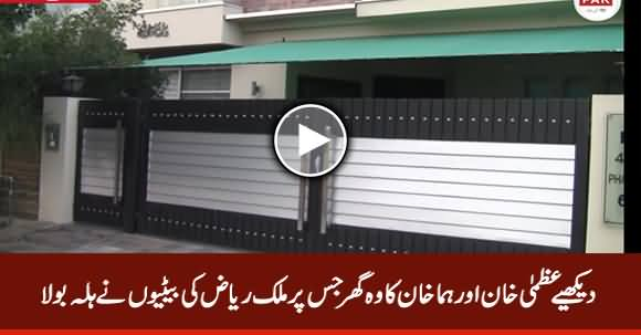 See Uzma Khan And Huma Khan's House That Was Raided By Malik Riaz's Daughters